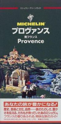 Michelin Green Provence 9784408013046