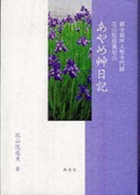 In Iris Fields: Remembrances and Poetry 9784473035691