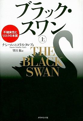 The Black Swan, Volume 1: The Impact Of The Highly Improbable 9784478001257