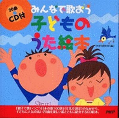 Kodomo No Utaehon [With CD (Audio)] 9784569702117