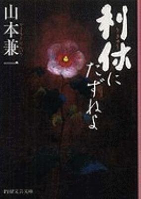 Rikyu Ni Tazuneyo (Paperback) 9784569675466