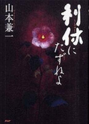 Rikyu Ni Tazuneyo 9784569702766