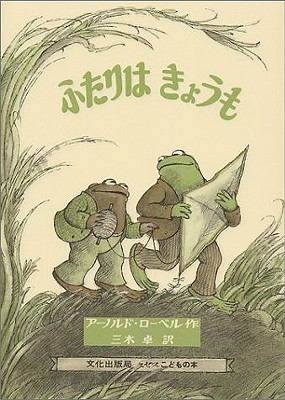 Days With Frog And Toad 9784579400942