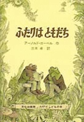 Frog And Toad Are Friends 9784579402472