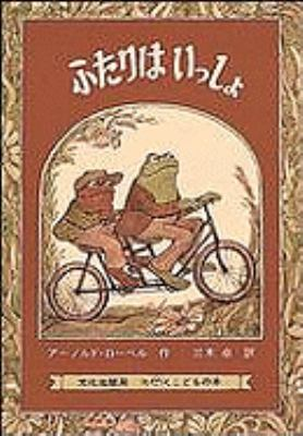 Frog And Toad Together 9784579402489