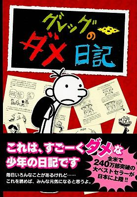 Diary Of A Wimpy Kid 9784591103364