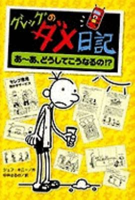 Diary Of A Wimpy Kid 9784591112267