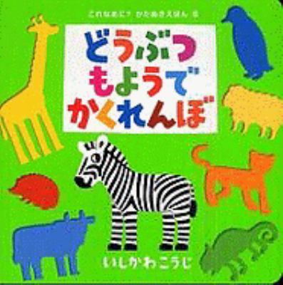 Dobutsu Moyo de Kakurenbo 9784591104057