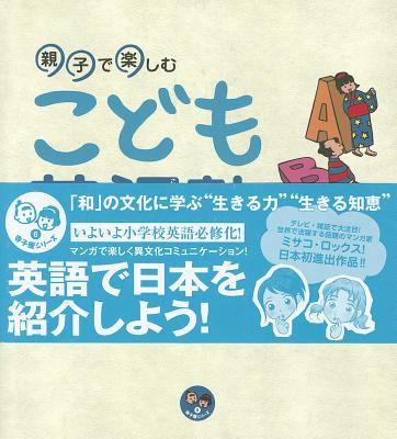 Oyako de Tanoshimu Kodomo Eigojuku