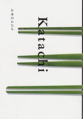 Katachi 9784756241573