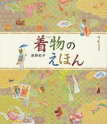 Kimono No Ehon 9784751525265