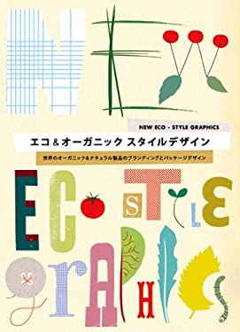 New Eco-Style Graphics 9784756240576