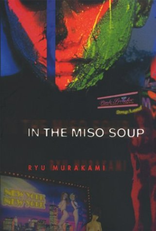 In the Miso Soup 9784770029577