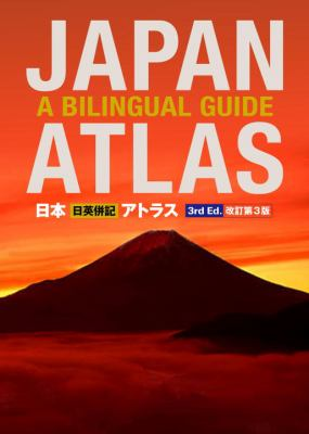 Japan Atlas: A Bilingual Guide 9784770031280