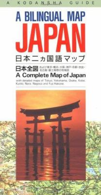 Japan: A Bilingual Map 9784770016218