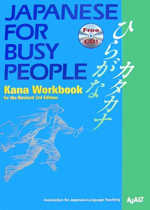 Japanese for Busy People: Kana Workbook Incl. 1 CD 9784770030375