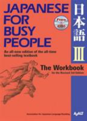 Japanese for Busy People [With CD] 9784770030368