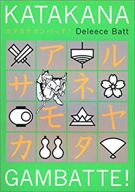 Katakana Gambatte