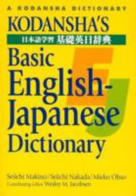 Kodansha's Basic English-Japanese Dictionary 9784770028952
