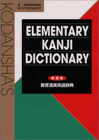 Kodanshas Elementary Kanji Dictionary 9784770027528