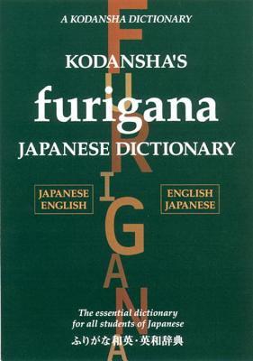 Kodanshas Furigana Japanese Dictionary 9784770024800