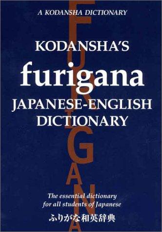 Kodanshas Furigana Japanese-English Dictionary 9784770027504