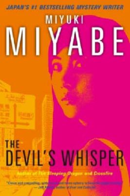 The Devil's Whisper 9784770031174