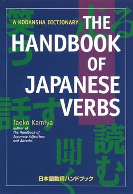 The Handbook of Japanese Verbs 9784770026835