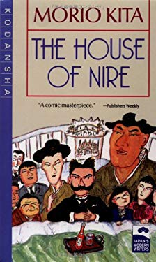 The House of Nire 9784770023933