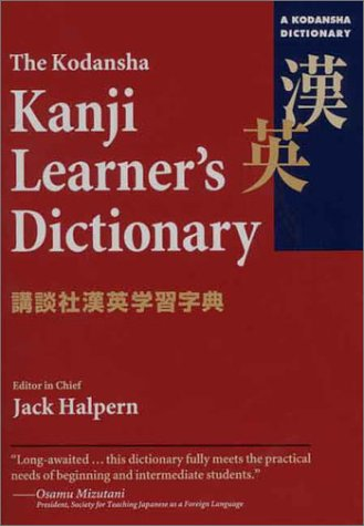 The Kodansha Kanji Learners Dictionary 9784770028556