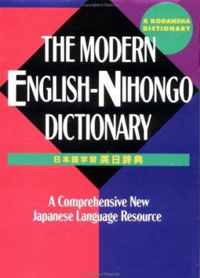 The Modern English Nihongo Dictionary: A Comprehensive New Japanese Language Resource 9784770021489