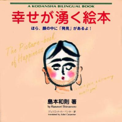 The Picture-Book of Happiness: In Each Face, a Discovery Awaits You 9784770023438