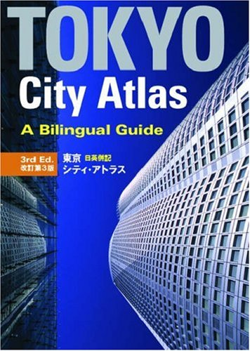 Tokyo City Atlas: A Bilingual Guide 9784770025036