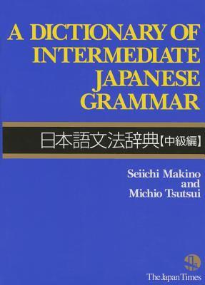 Dictionary of Intermediate Japanese Grammar 9784789007757