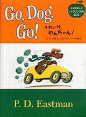 Go, Dog. Go! 9784790232278