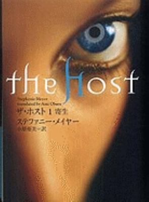 The Host Vol.1 of 3 9784797345506