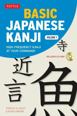 Basic Japanese Kanji, Volume 1: High-Frequency Kanji at Your Command! [With CDROM] 9784805310489