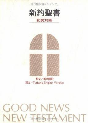 Good News New Testament-PR-Gn/New Interconfessional 9784820232155