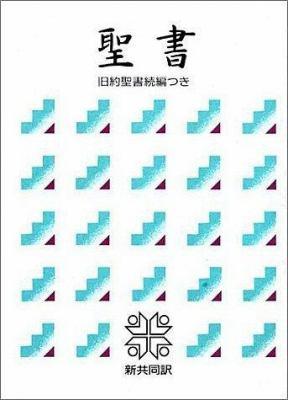 Japanese Bible-FL 9784820212126
