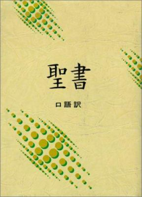 Japanese Bible-FL-Colloquial 9784820212287