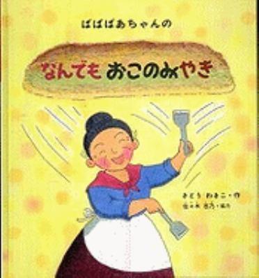 Bababachan No Nandemo Okonomiyaki 9784834024043