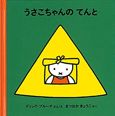 Miffy In The Tent 9784834023206