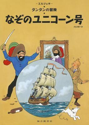 The Secret of the Unicorn (the Adventures of Tintin) 9784834025071