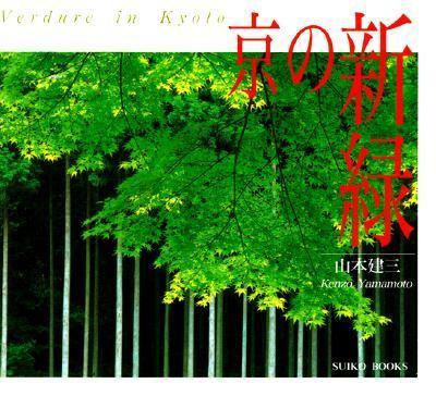 Verdures of Kyoto 9784838101931