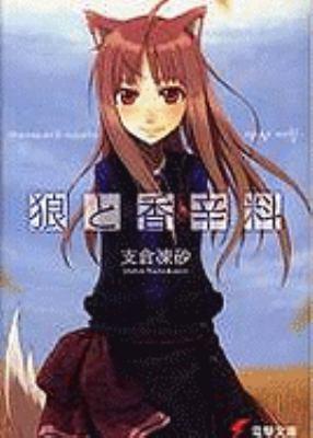 Okami To Koshinryo 9784840233026
