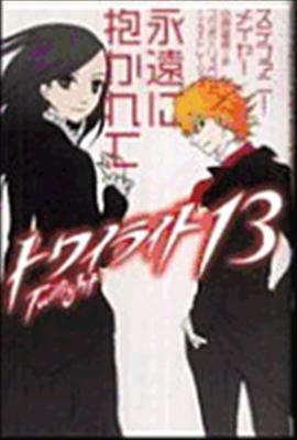 Twilight 13: Breaking Dawn Vol. 4 of 4 9784863321311