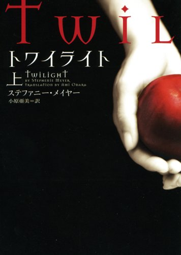 Twilight, Volume 1 9784863320130