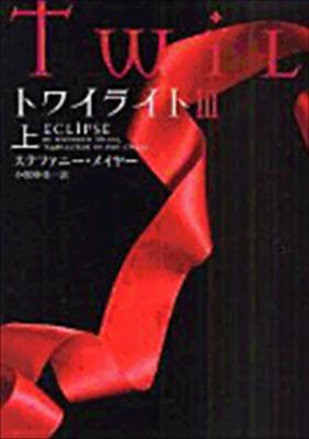 Twilight: Eclipse Vol. 1 of 2 9784863321649