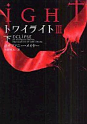 Twilight: Eclipse Vol. 2 of 2 9784863321656