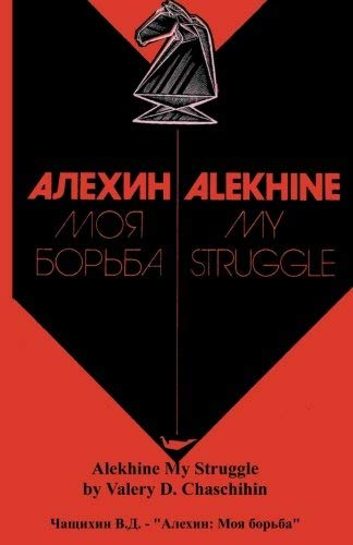Alekhine My Struggle or 9784871874205